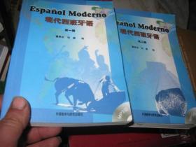 现代西班牙语(第一册无光盘)  第二册附光盘