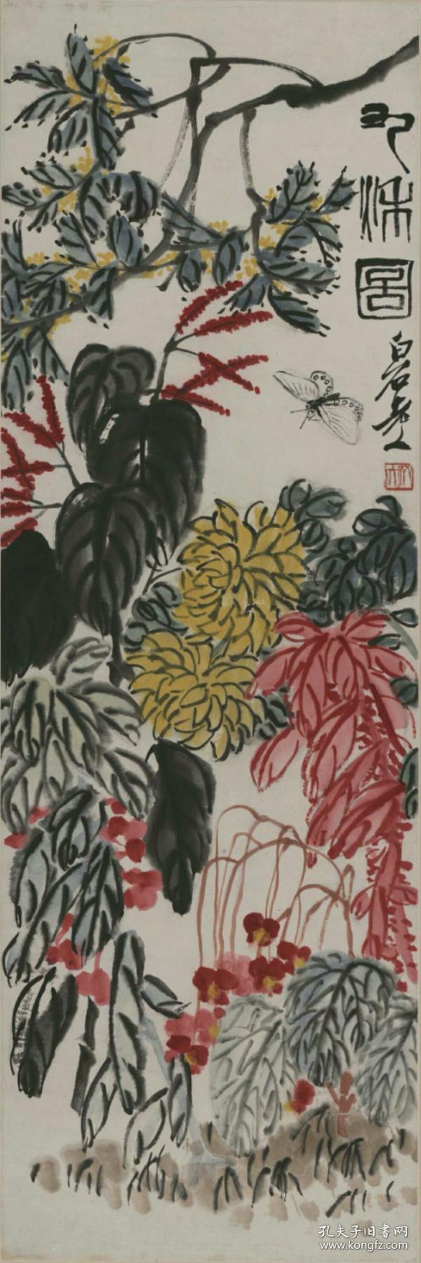 齐白石 红花绿叶蝴蝶图     。纸本大小35**105厘米。宣纸原色原大微喷印制