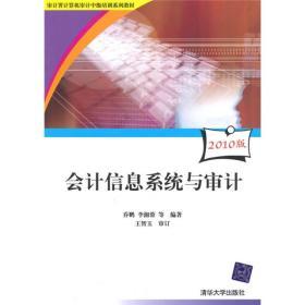 审计署计算机审计中级培训系列教材:会计信息系统与审计