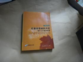 社会地理资讯系统与Arcgis研究教学  石计生签名赠送 武汉大学教授周长城