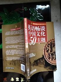 英语国际人:英语畅谈中国文化50主题