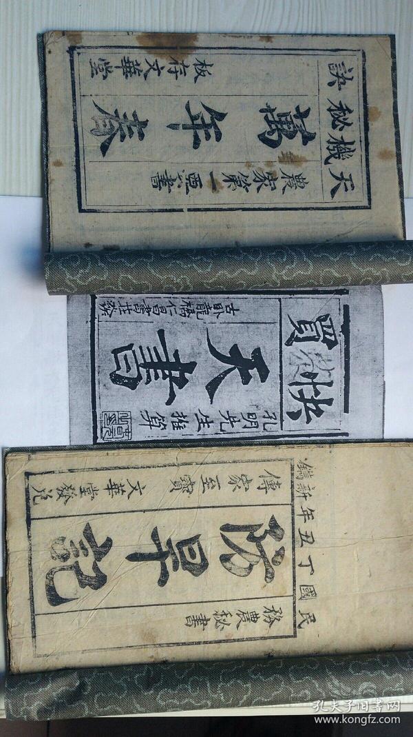 天机秘诀万年春,快买天书,传家至宝防旱记,三本复印件一起
