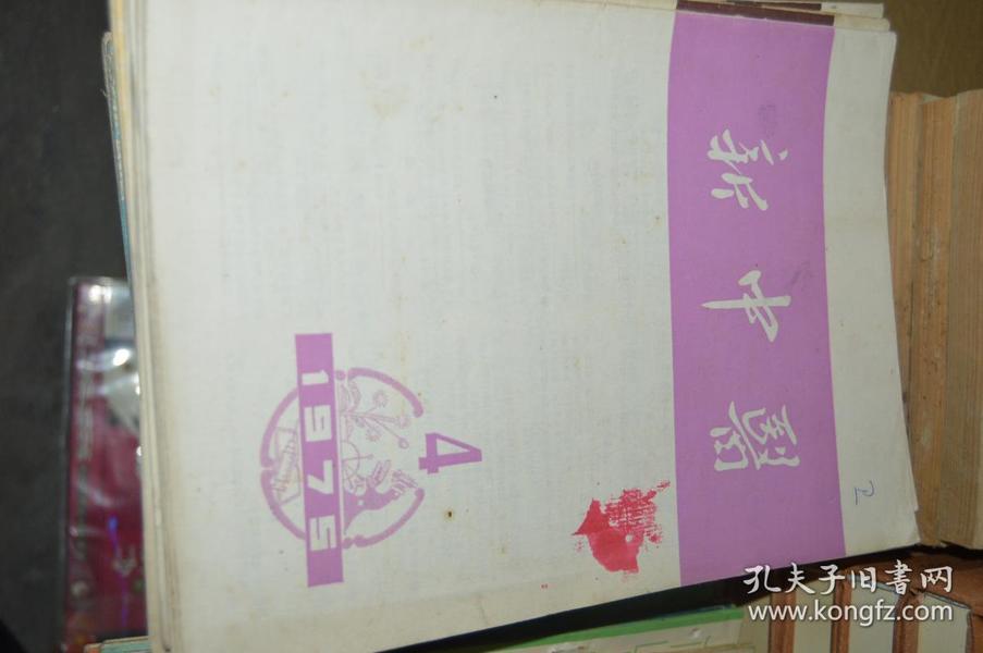新中医1975.4