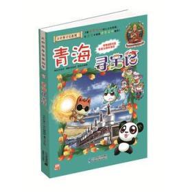 我的本大中华寻宝漫画书:21 青海寻宝记(彩图版)
