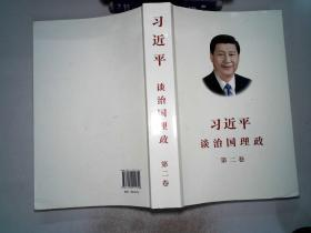 习近平谈治国理政·第二卷''、-