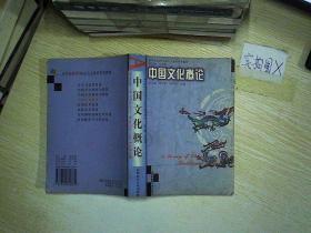 中国文化概论——高等院校21世纪人文素质教育丛书