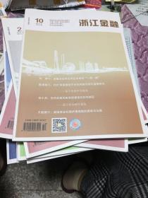 浙江金融2017年第10期