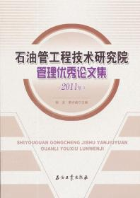 石油管工程技术研究院管理优秀论文集(2011年)