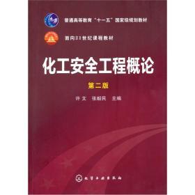 化工安全工程概论(第2版)