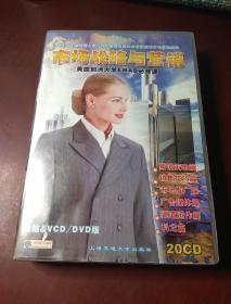 市场战略与营销 美国加州大学EMAB必修课   20张VCD/DVD光盘