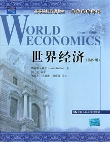 世界经济(第四版)(高等院校双语教材国际贸易系列)