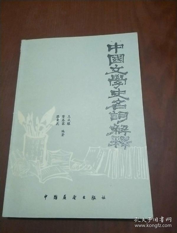 中国文学史名词解释。