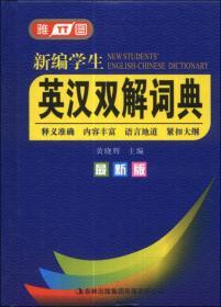 新编学生英汉双解词典(最新版)