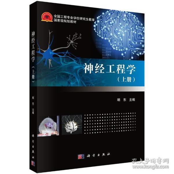 神经工程学-(上册)
