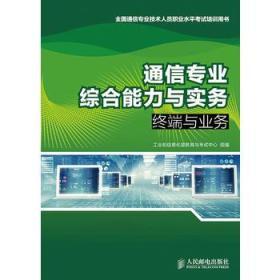 通信专业综合能力与实务:终端与业务