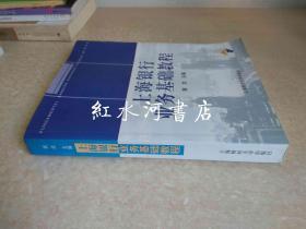 上海银行业务基础教程