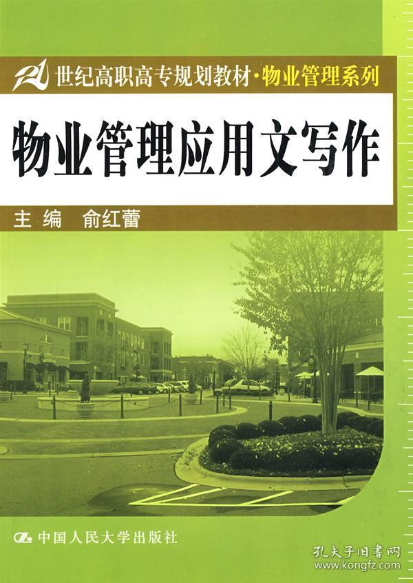 物业管理应用文写作(21世纪高职高专规划教材)