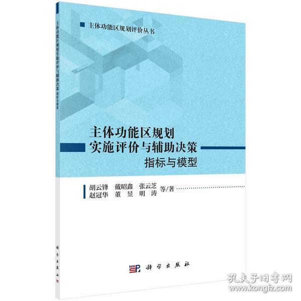 主体功能区规划实施评价与辅助决策-指标与模型