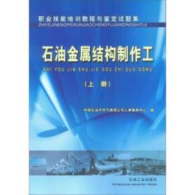 题集 石油金属结构制作工(上册)