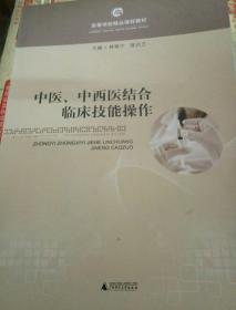 中医  中西医结合临床技能操作