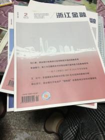 浙江金融2017年第2期