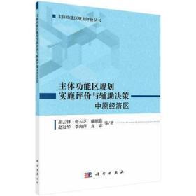 主体功能区规划实施评价与辅助决策中原经济区