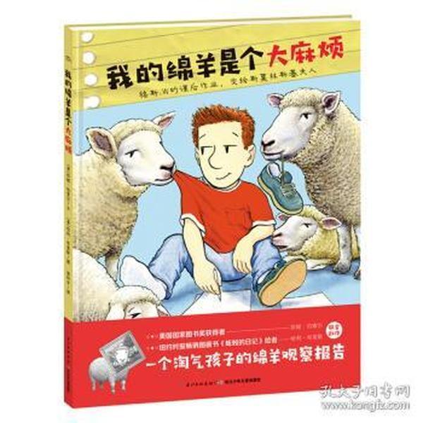 绘本花园:我的绵羊是个大麻烦(平)