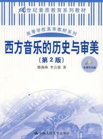 西方音乐的历史与审美(第2版)
