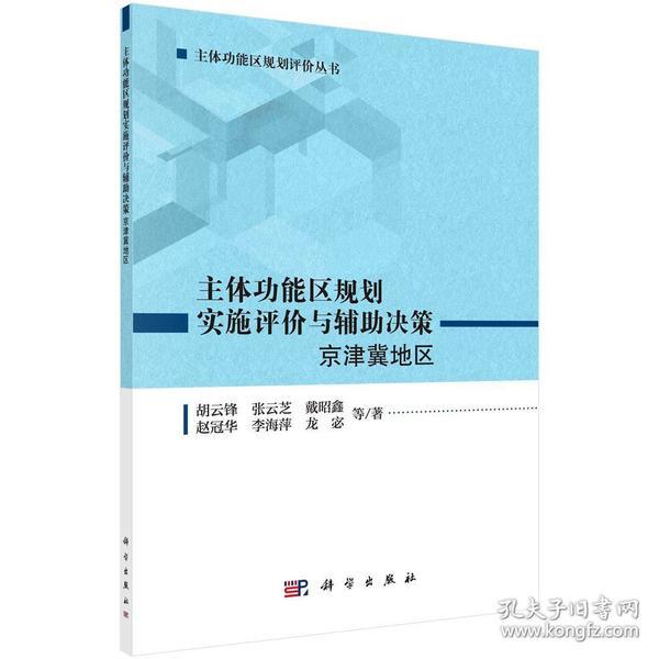 主体功能区规划实施评价与辅助决策-京津冀地区
