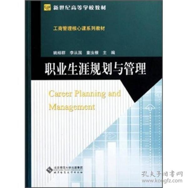 新世纪高等学校教材·工商管理核心课系列教材:职业生涯规划与管理