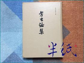 郭沫若 考古论集 1992年初版精装仅印300册