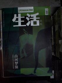 生活月刊 2015年11月号总第120期(无赠品).