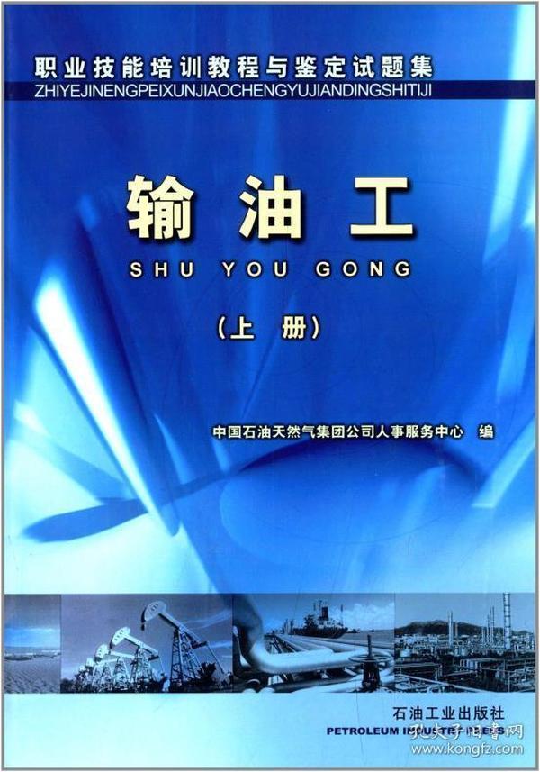 职业技能培训教程与鉴定试题集:输油工(上册)