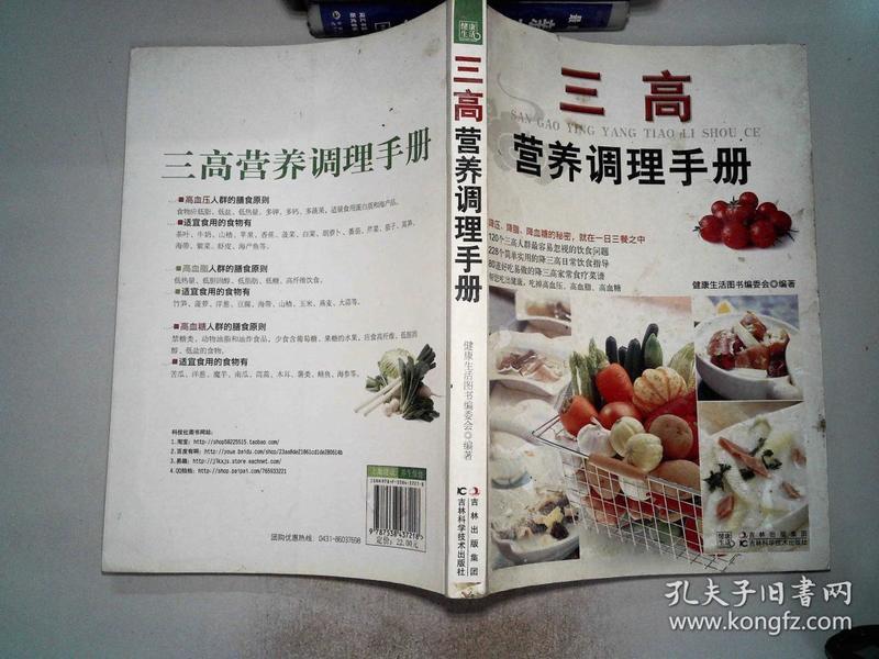 三高营养调理手册。。;