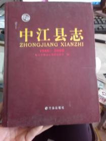 中江县志(1986-2006)皮书面