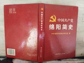 中国共产党绵阳简史〔大32开硬精装〕