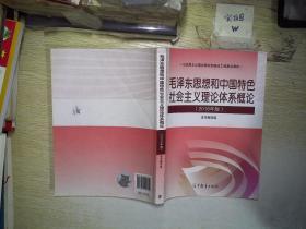 毛泽东思想和中国特色社会主义理论体系概论(2018版) 、