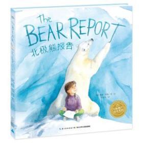 海豚双语绘本馆:北极熊报告(平)