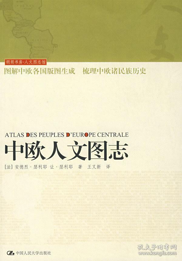 中欧人文图志