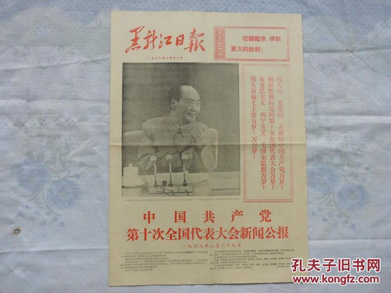 黑龙江日报。1973年8月30日。6版全。中国共产党第十次全国代表大会新闻公报