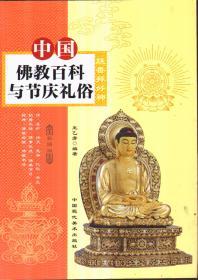 中国佛教百科与节庆礼俗
