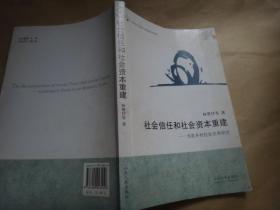 社会信任和社会资本重建--当前乡村社会关系研究 签名赠送 武汉大学教授周长城