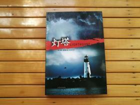 灯塔(附送-99读书人俱乐部入会邀请卡)正版私藏好品   读者书屋 侦探 推理