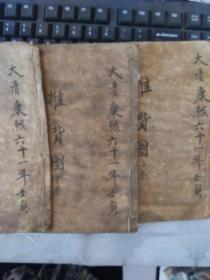 大清康熙六十一年壬寅 推背图(全三卷)
