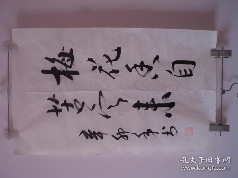 梅花香自苦寒来  庆芳镜心书法作品  37.5厘米宽 61厘米高     货号9