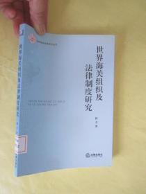 世界海关组织及法律制度研究