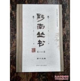 黔南丛书【点校本】第十五辑 国家古籍整理十一五规划重点图书