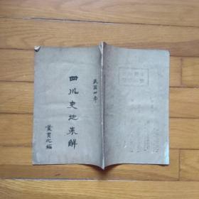 四川史地表解(民国30年初版)