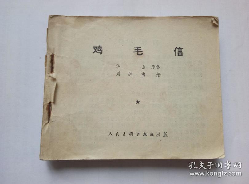 鸡毛信==人美版==经典连环画小人书==刘继卣绘画