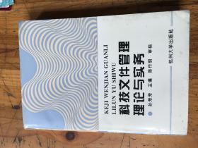 上海市文史研究馆馆员武重年藏书2520:《科技文件管理理论与实务》孙芳芳签名